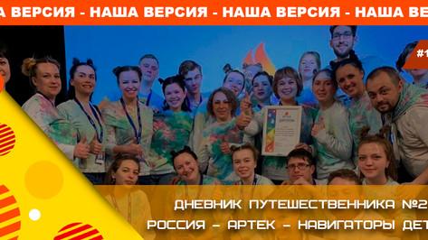 ДНЕВНИК ПУТЕШЕСТВЕННИКА №21 | РОССИЯ – АРТЕК – НАВИГАТОРЫ ДЕТСТВА!