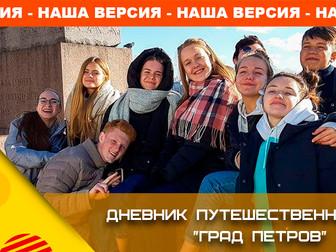 """ДНЕВНИК ПУТЕШЕСТВЕННИКА №10 """"ГРАД ПЕТРОВ"""""""