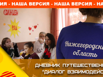 ДНЕВНИК ПУТЕШЕСТВЕННИКА №17 ДИАЛОГ ВЗАИМОДЕЙСТВИЯ