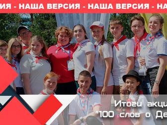 """ИТОГИ АКЦИИ """"100 СЛОВ О ДЕТСТВЕ"""""""