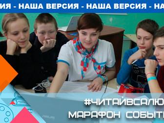 #ЧИТАЙВСАЛЮТЕ - МАРАФОН СОБЫТИЙ №2