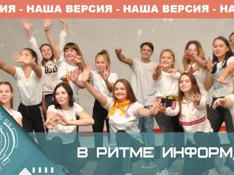 В РИТМЕ ИНФОРМ_ПЛЮС