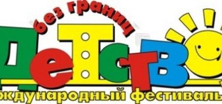 """ХХI Международный фестиваль """"Детство без границ"""""""