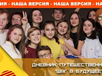 """ДНЕВНИК ПУТЕШЕСТВЕННИКА №14 """"ШАГ В БУДУЩЕЕ"""""""