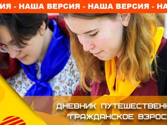 """ДНЕВНИК ПУТЕШЕСТВЕННИКА №15 """"ГРАЖДАНСКОЕ ВЗРОСЛЕНИЕ"""""""