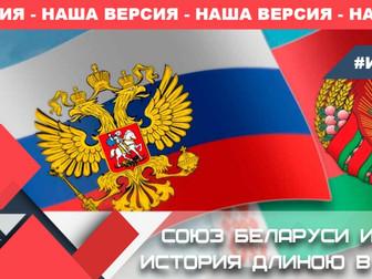 Союз Беларуси и России: история длиною в столетия