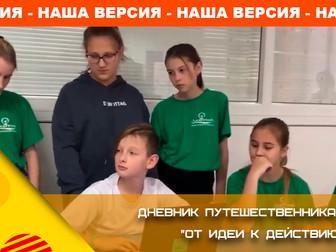 """ДНЕВНИК ПУТЕШЕСТВЕННИКА №20 """"ОТ ИДЕИ К ДЕЙСТВИЮ"""""""