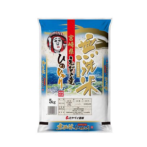 令和元年・えびの産 無洗米ヒノヒカリ5kg