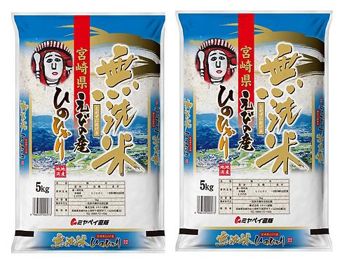 令和元年・えびの産 無洗米ヒノヒカリ10kg(5kg×2袋)
