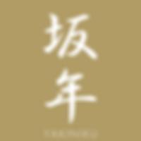 sakatoshi_logo.png