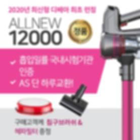 2020년 ALLNEW12000 썸네일 1000x1000.jpg