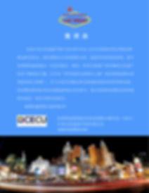 invitationletter(chinese)EE.jpg