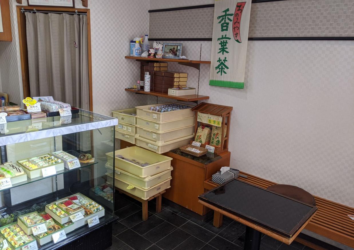 センター街本店梅こぶ茶コーナー