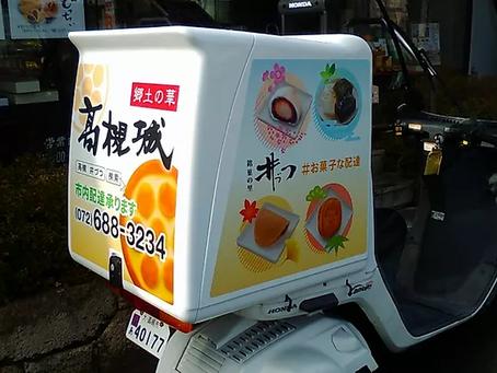 配達用バイクで和菓子を配達いたします
