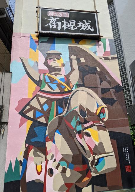 センター街本店壁画