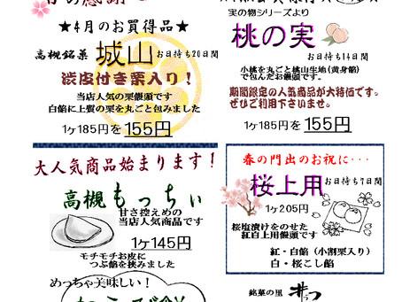 FAX会員様高槻城報4月号