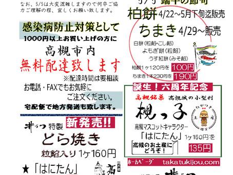 FAX会員様高槻城報5月号