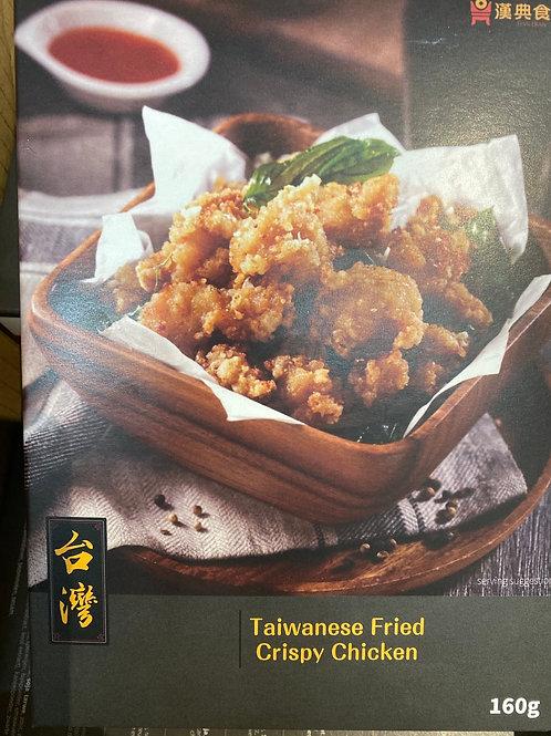HD Frozen Taiwanese Fried Crispy Chicken 台湾盐酥鸡