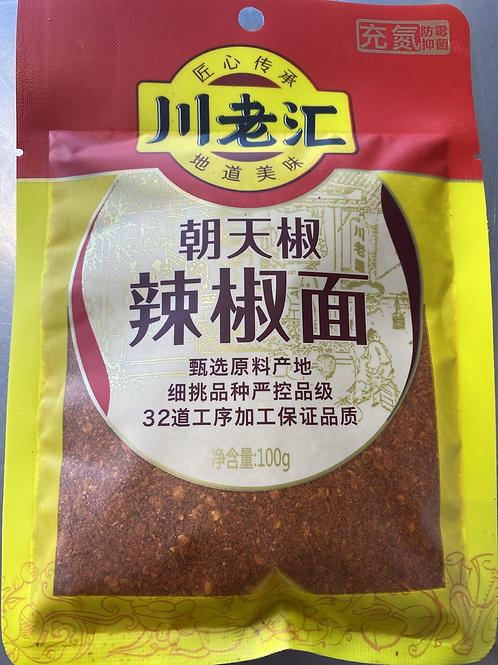 CLH Chilli Powder 川老汇朝天椒辣椒面100g