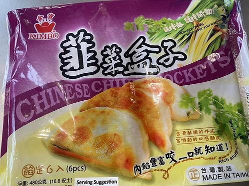 Kimbo Chinese Chives Pockets 台湾金宝韭菜盒子