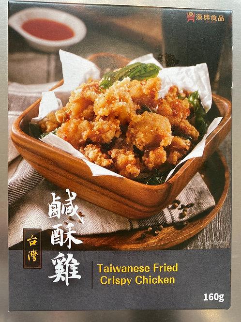 HD Taiwanese Fried Crispy Chicken 台灣鹽酥雞160g