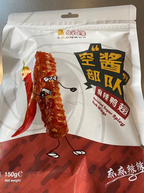 Marinated Super Spicy Duck Wings空酱部队麻辣鸭翅