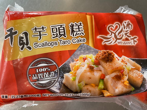 Taro Cake With Dried Scallops 干貝芋頭糕1kg
