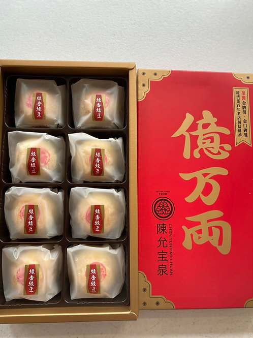Taiwan Moon Cake Mung Cake 陳允寶泉綠香綠豆