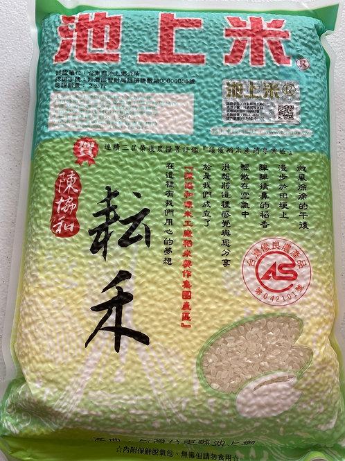 CS Taiwan Premium Rice 2kg 台湾池上米耘禾 (Best Rice Of Taiwan)