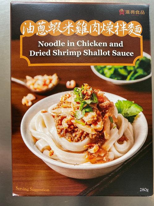 HD Noodle In Chicken & Dried Shrimp Shallot Sauce 漢典油蔥蝦米雞肉燥拌麵