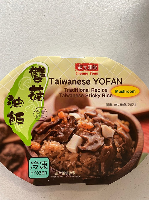 Taiwanese Yofan Traditional Mushroom  Sticky Rice台湾状元双菇有饭