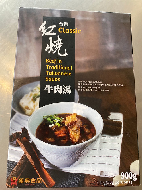 HD Beef In Traditional Taiwanese Sauce -Classic 漢典台灣紅燒牛肉湯 2x450g