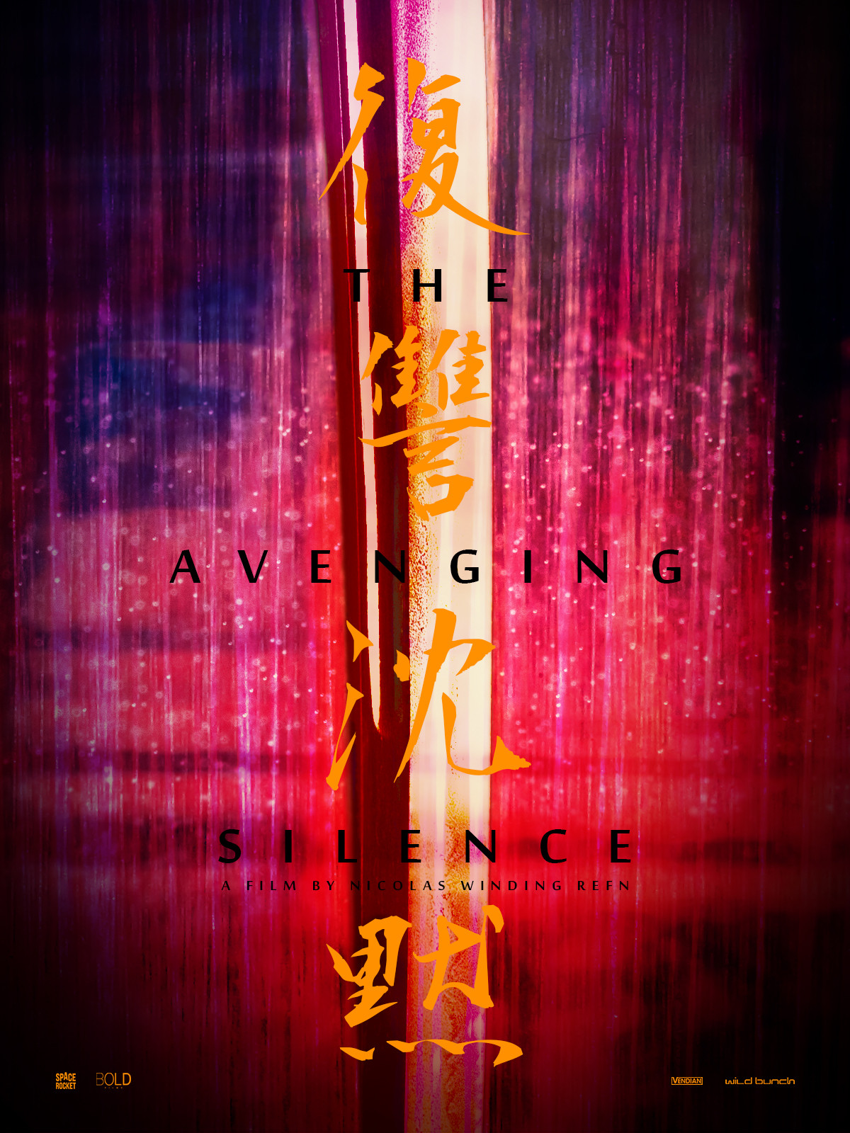 The Avenging Silence