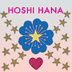 HOSHI-HANA-WEB-LOGO13 copy.png