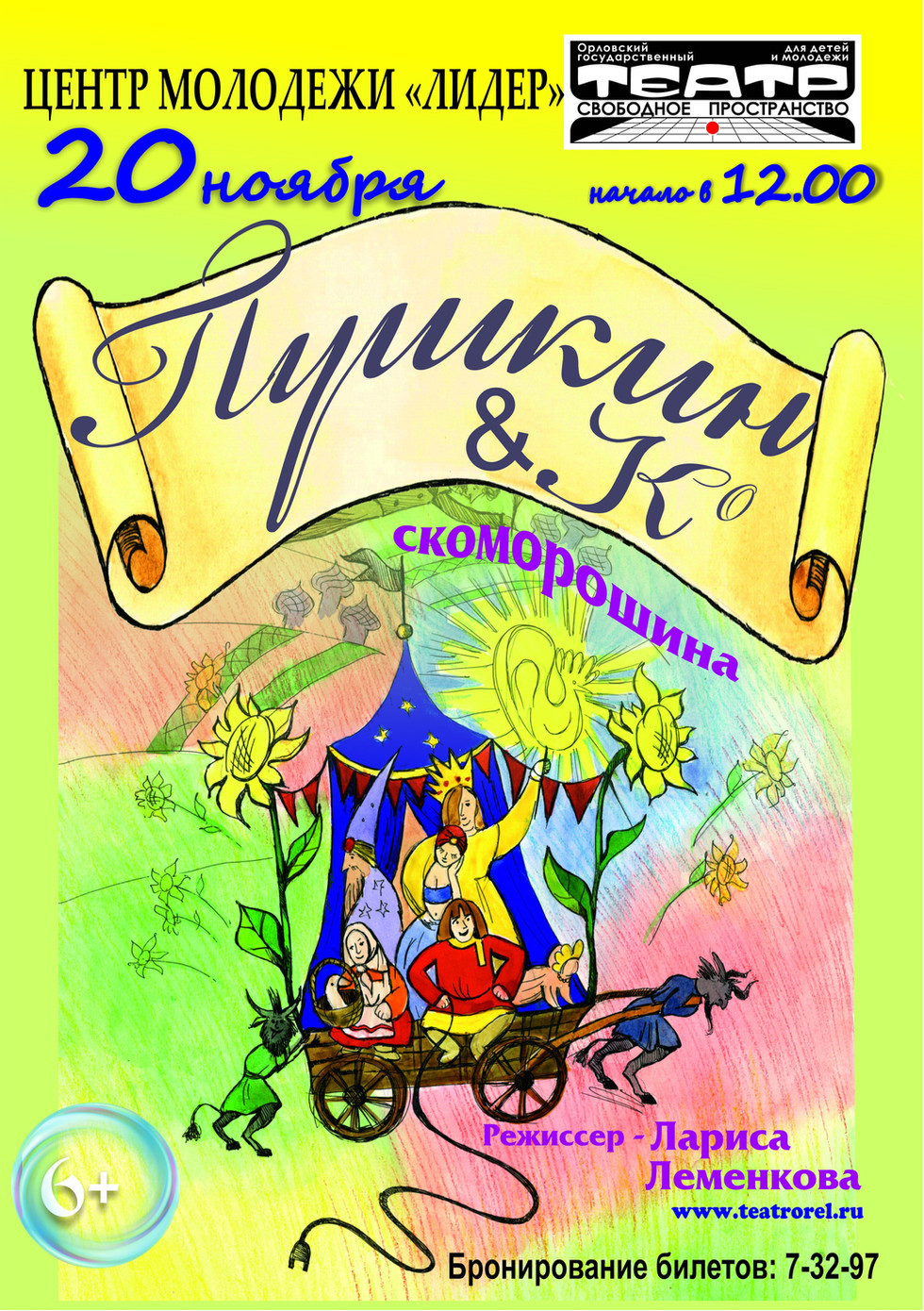 Пушкин Ливны.jpg