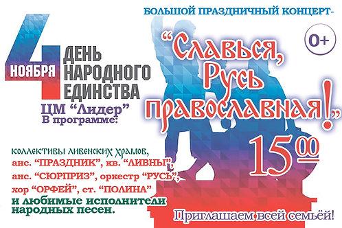"""Концерт """"Славься, Русь православная!"""""""