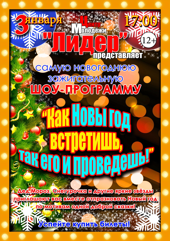 Новогодняя1.jpg