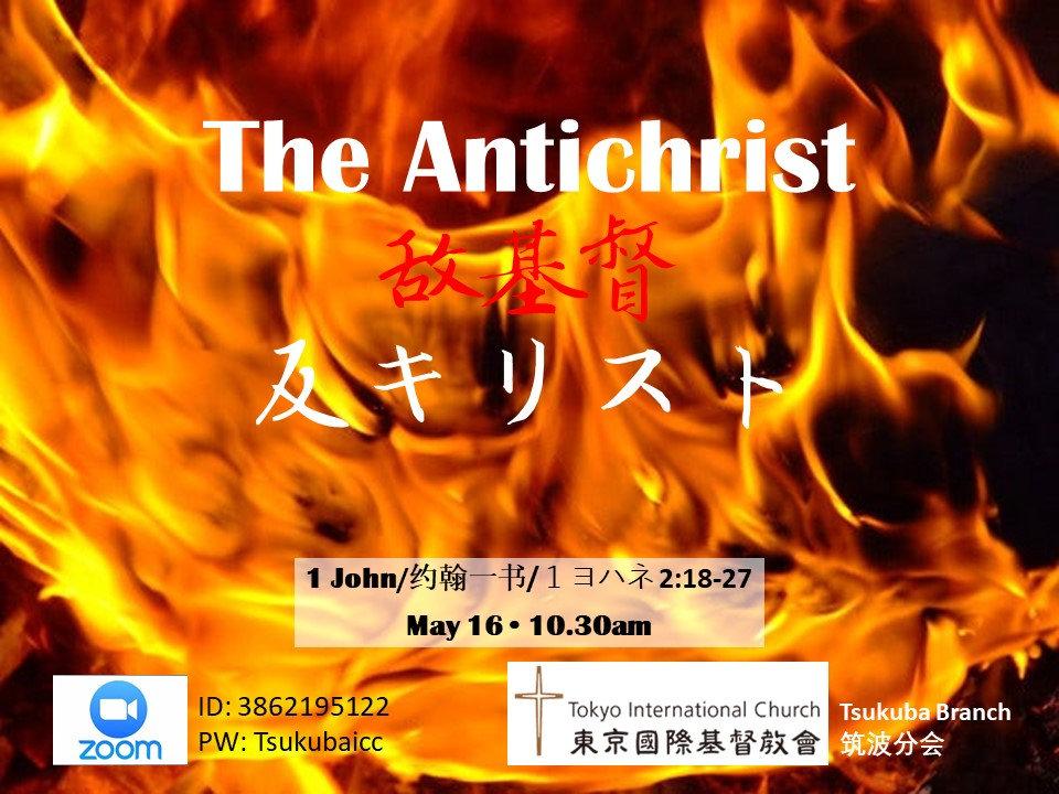 The Antichrist 敌基督.jpg