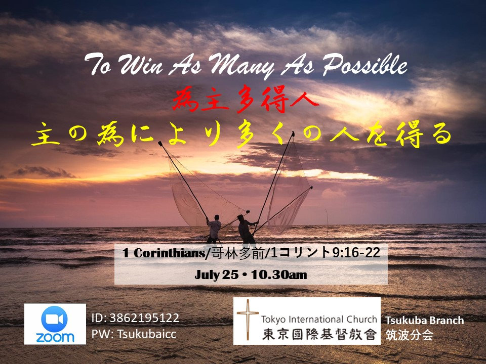 To Win As Many As Possible 为主多得人.jpg