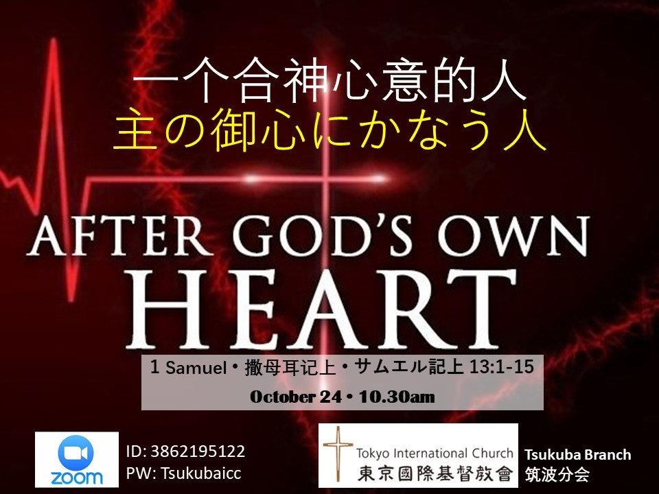 thumbnail_A Man After God's Heart 一个合神心意的人.jpg