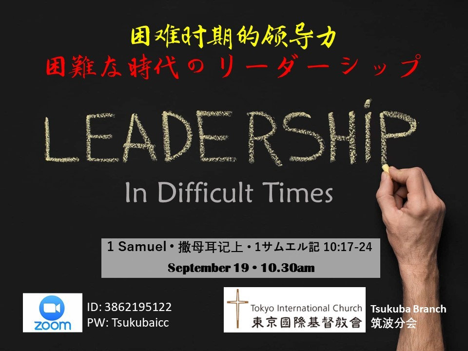 thumbnail_Leadership in Difficult Times 困难时期的领导力.jpg