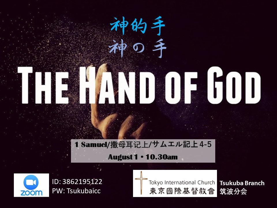 The Hand Of God.jpg