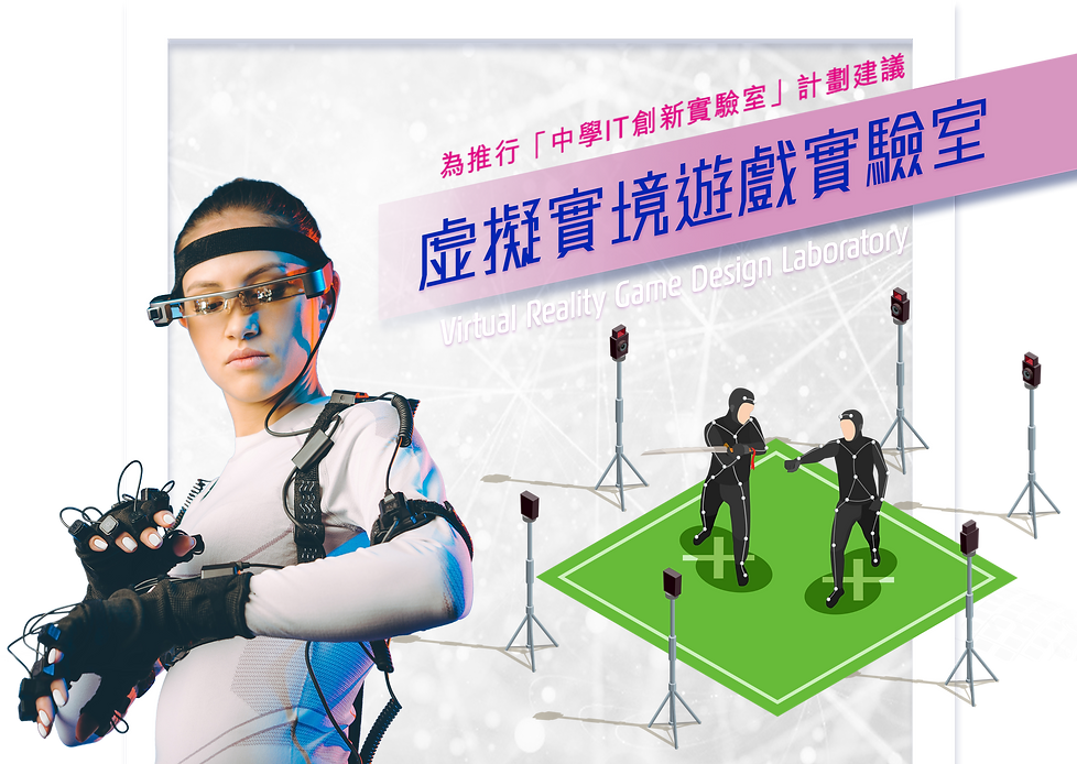 20201202_中學IT創新實驗室計劃_web 2 copy.png