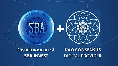 СОЮЗ SBA+DAO.jpg