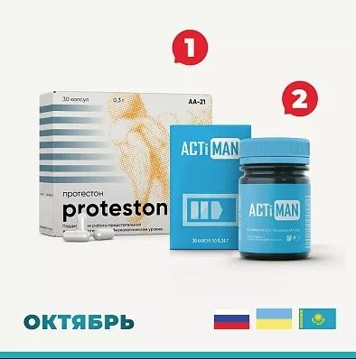 «Протестон» + «Актимен»