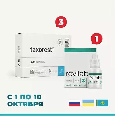 «Таксорест» N20 + «Revilab SL 06»