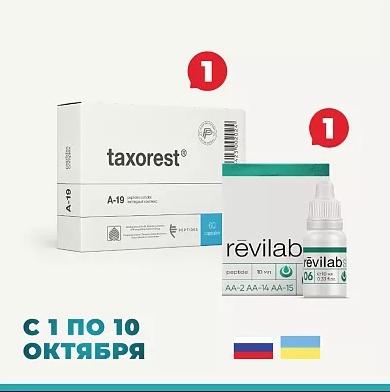 «Таксорест» N60 + «Revilab SL 06».