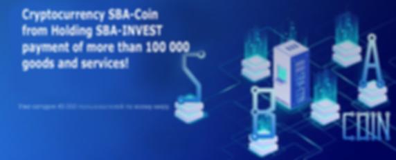 Криптовалюта SBA-Coin.png
