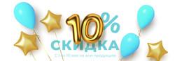 c 1 по 10 мая скидка 10%
