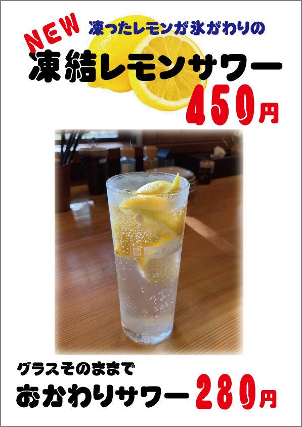 凍結レモンサワーチラシ.jpg